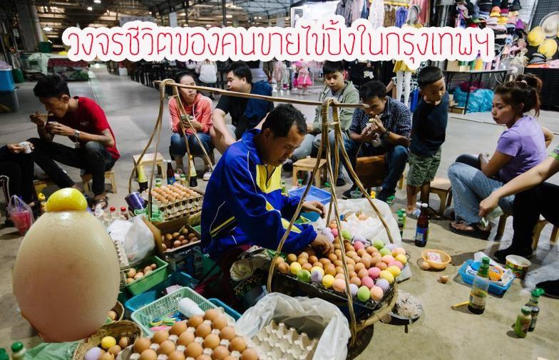 วงจรชีวิตของคนขายไข่ปิ้งในกรุงเทพฯ