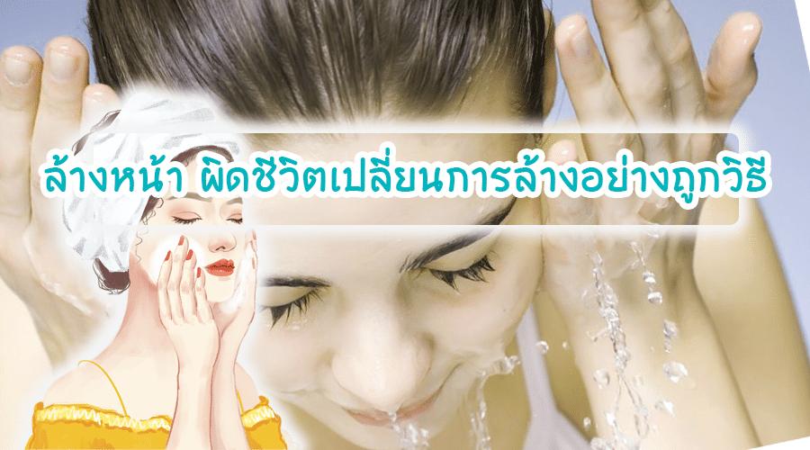 ล้างหน้า