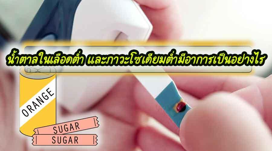 น้ำตาลในเลือดต่ำ